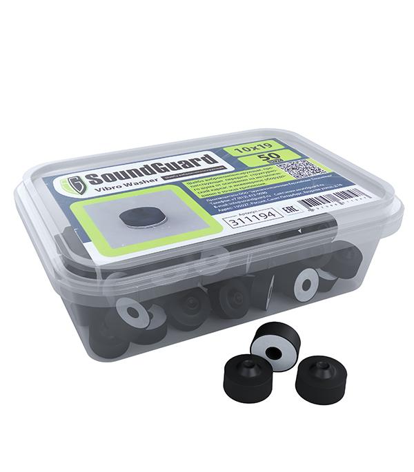Шайба виброкомпенсирующая SoundGuard Вибро 19х10 мм 50 шт. цена