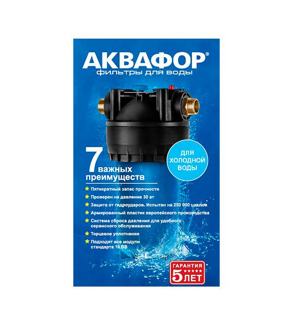 Корпус фильтра Аквафор Гросс 10 NPT водоочиститель посудомоечные машины