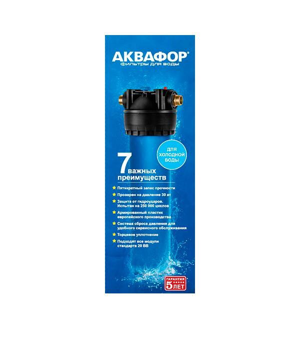 Корпус фильтра Аквафор Гросс 20 NPT водоочиститель посудомоечные машины