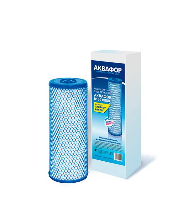 Картридж фильтра Аквафор В150 плюс фильтр для очистки воды аквафор фаворит в150 5
