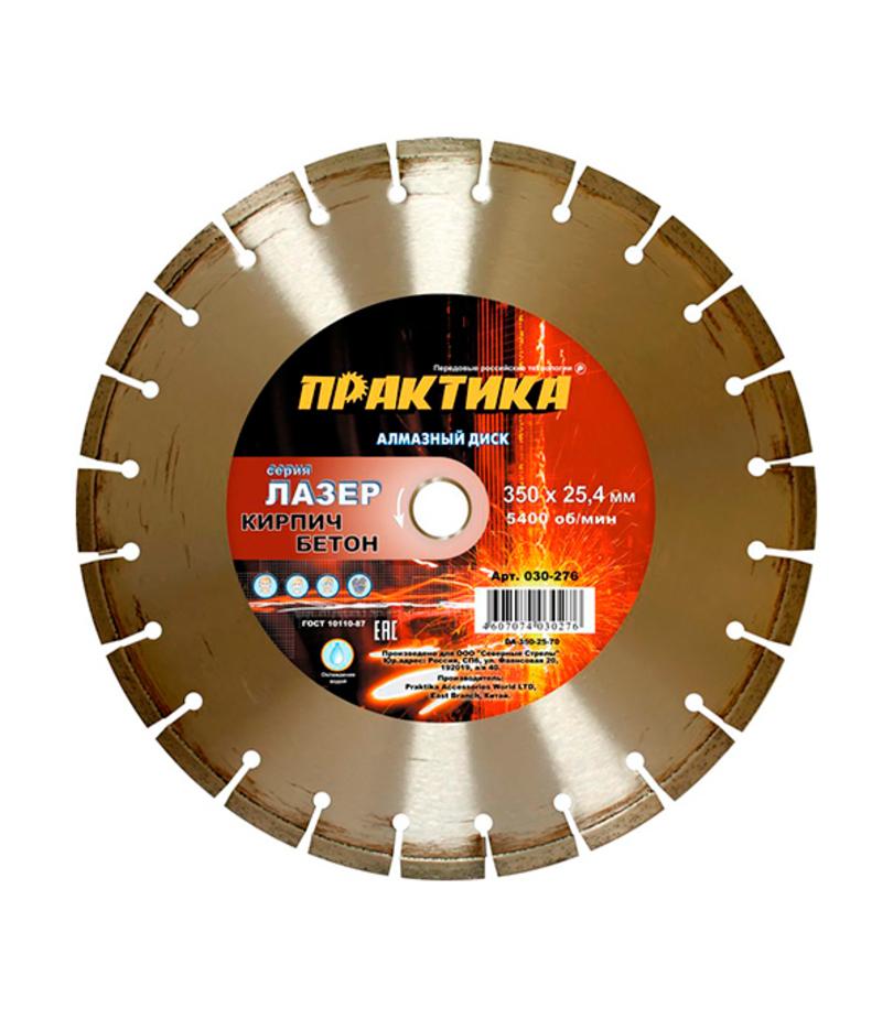 Купить диск по бетону 350х25 4 керамзитобетон чита