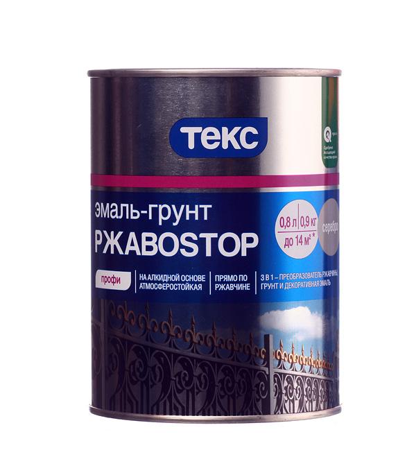 Грунт-эмаль по ржавчине 3 в1 РжавоStop серебряная п/гл Текс 0,9 кг грунт эмаль по ржавчине 3 в1 ржавоstop белая текс 0 9 кг