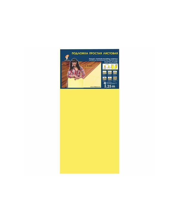 Купить Подложка ХПС 2 мм (1, 05х0, 5 м) Солид 5, 25 кв.м, Solid