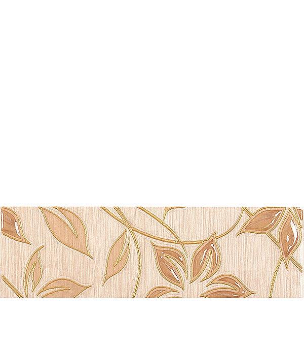 Плитка бордюр Мурайя 250х75 мм бежевая бордюр keros ceramica fresh cen gaudi 5х40