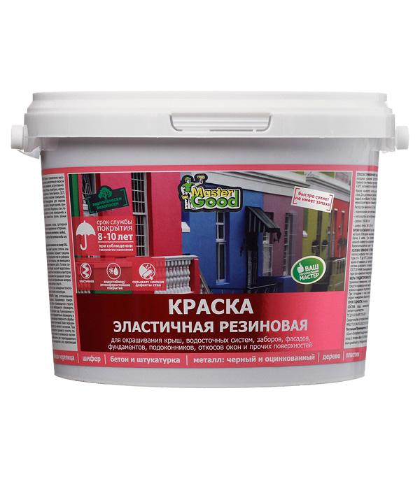 Краска резиновая Master Good эластичная вишня 2.4 кг краска mastergood эластичная резиновая вишня 2 4кг