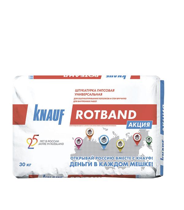 Купить Штукатурка гипсовая Knauf Ротбанд 30 кг