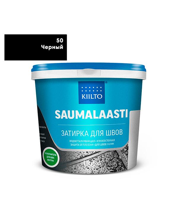 Затирка Kiilto Saumalaasti №50 черный 3 кг затирка kiilto saumalaasti 93 фиолетовый 1 кг