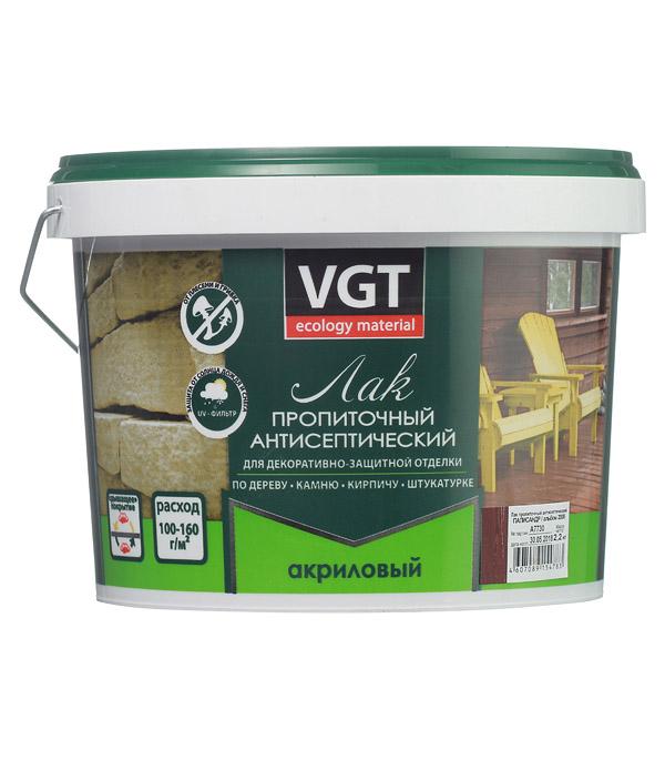 Лак антисептик акриловый VGT палисандр 2,2 кг все цены