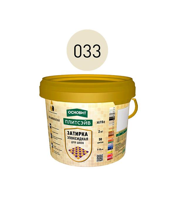 Эпоксидная затирка эластичная Основит Плитсэйв XE15 Е ваниль 033 2 кг