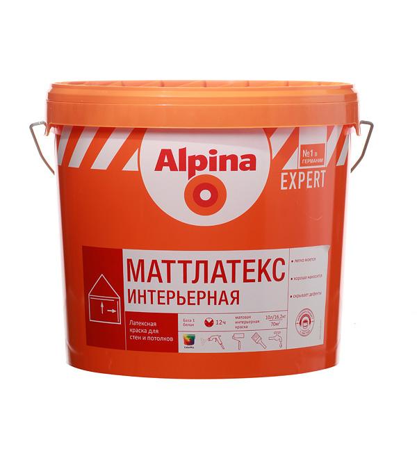 Краска водно-дисперсионная Alpina Expert Маттлатекс влагостойкая белая база 1 10 л