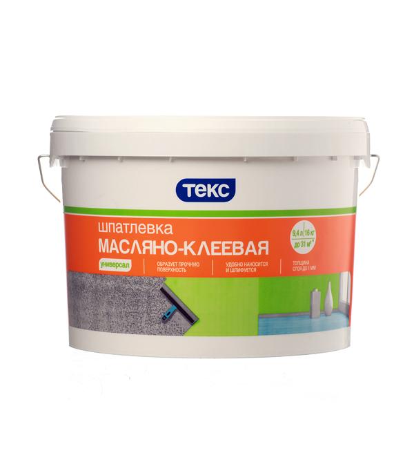 Шпаклевка Текс Универсал масляно-клеевая 16 кг мар текс шторы 16 0043 1