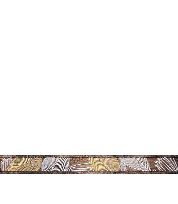 Плитка бордюр 600х65х8 мм Фореста 01 коричневый бордюр keros ceramica fresh cen gaudi 5х40