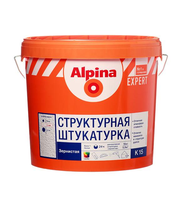 Штукатурка структурная Аlpina Expert K15 «шуба» фракция 1,5 мм 16 кг штукатурка декоративная камешковая ceresit ct 137 под покраску фракция 2 5 мм 25 кг