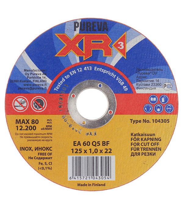 Круг отрезной по нержавеющей стали Pureva 125х22х1 мм pureva xt