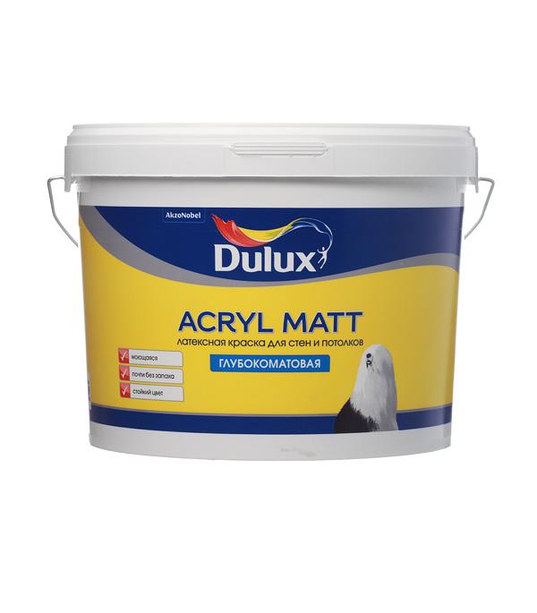 Краска водно-дисперсионная интерьерная Dulux Acryl Matt для стен и потолков белая основа BW 9 л