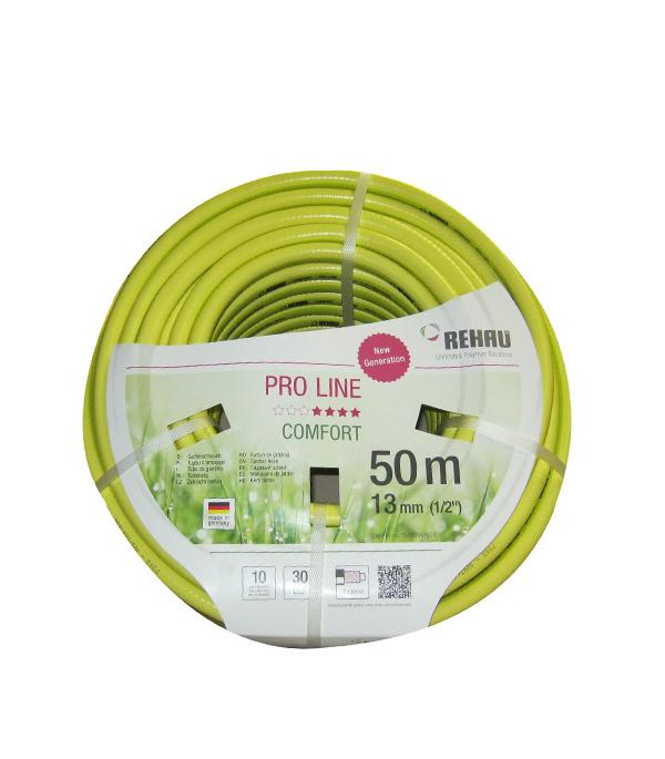 Шланг поливочный Rehau Comfort PRO LINE 1/2 50 м трехслойный шланг rehau slide line 1 2 50