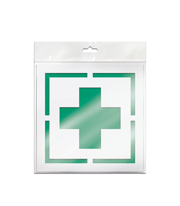 все цены на Трафарет Аптечка первой медицинской помощи 20 х 20 см онлайн