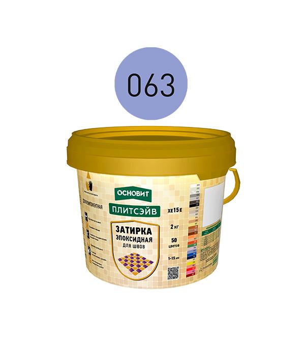 Эпоксидная затирка эластичная Основит Плитсэйв XE15 Е лазурь 063 , 2 кг