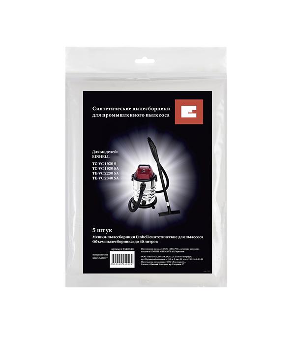 Мешок для пылесоса Einhell (2340040) 40 л к модели TE-VC2340SA синтетическая ткань (5 шт.) цена 2017