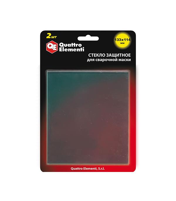 цена на Стекло защитное для сварочной маски Quattro Elementi 133х114 мм (2 шт)