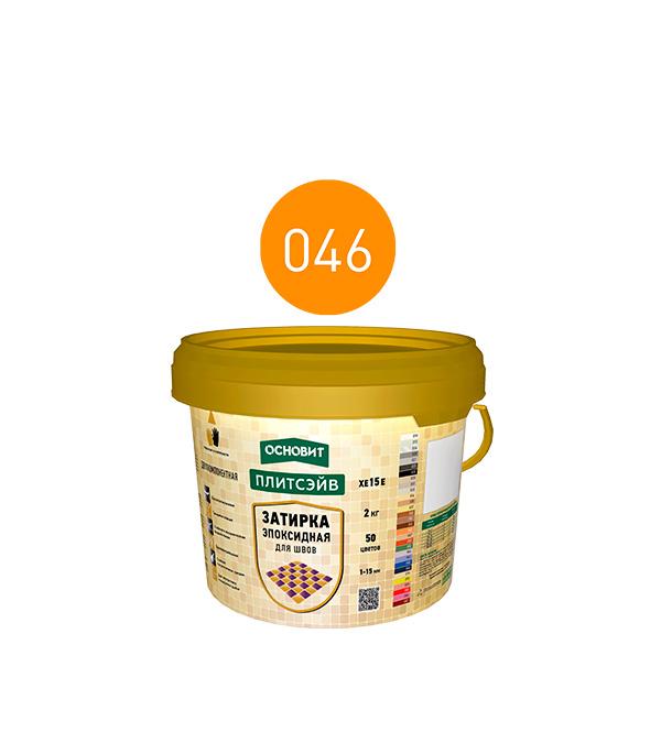 Купить Эпоксидная затирка эластичная Основит Плитсэйв XE15 Е оранжевый 046, 2 кг, Оранжевый