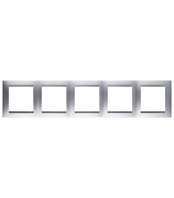 Рамка Simon 15 1500650-033 пятиместная универсальная алюминий цена 2017