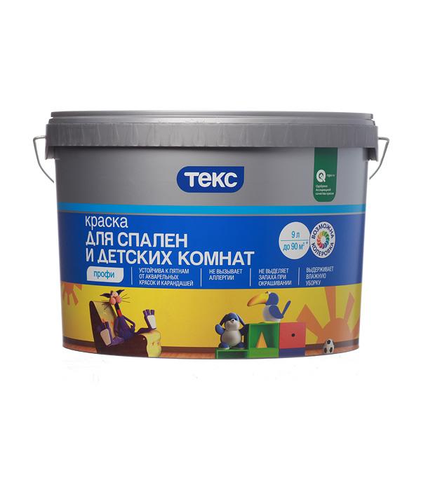 цена на Краска водно-дисперсионная Текс Профи для детских комнат и спален моющаяся основа D 9 л