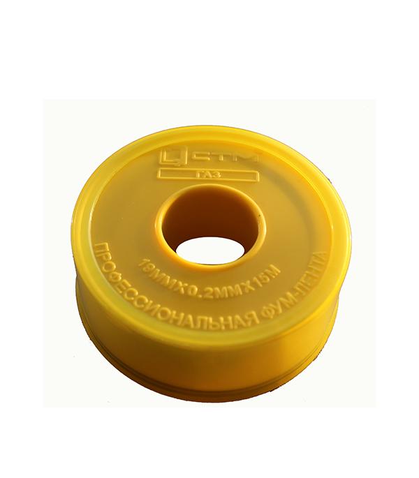 Лента ФУМ 19 мм х 15 м для газа СТМ стоимость