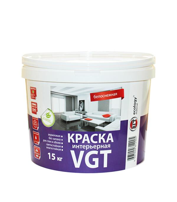 Краска в/д влагостойкая белоснежная VGT 15 кг краска мелкофактурная vgt 9 кг
