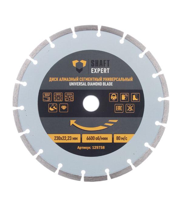 Диск алмазный Shaft / KM сегментный универсальный 230х22.2 мм диск алмазный сегментный по бетону 150х22 2 мм shaft