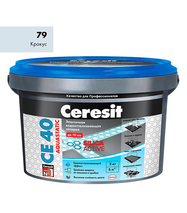 Затирка Ceresit СЕ 40 aquastatic №79 крокус 2 кг