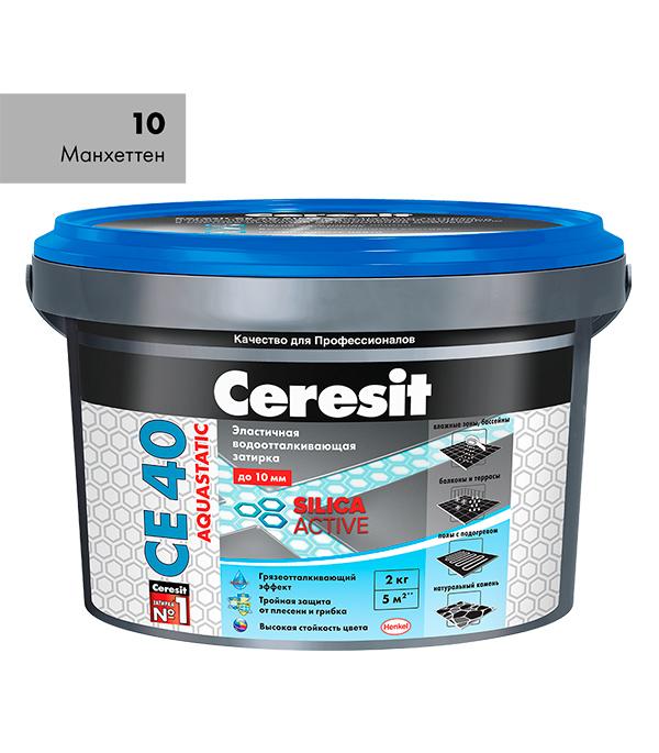 Купить Затирка Ceresit СЕ 40 aquastatic №10 манхеттен 2 кг, Манхеттен