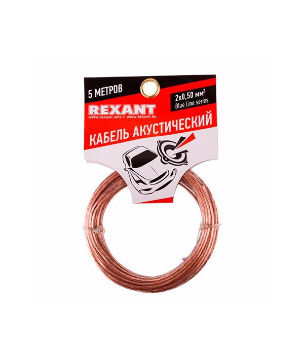 Кабель акустический, 2х 0.50 мм², прозрачный BL, 5 м. REXANT акустический кабель kicx scc 1612 16awg 12м прозрачный