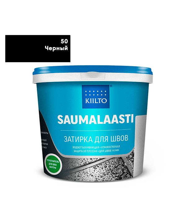 Затирка Kiilto Saumalaasti №50 черный 1 кг