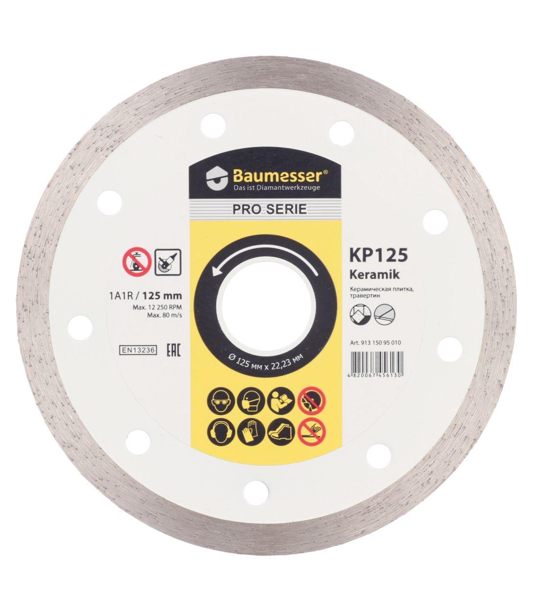 Диск алмазный сплошной по керамике Baumesser 125х1,4x22,2 мм диск алмазный сплошной по керамике hard ceramics 150х25 4 мм distar 11120048012