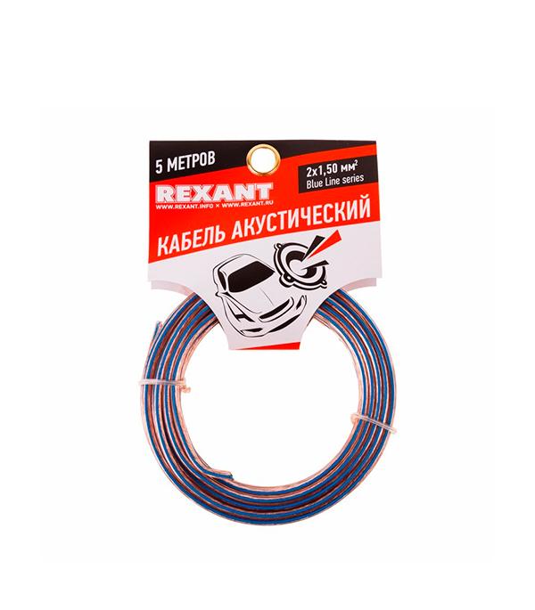 Кабель акустический, 2х 1.50 мм², прозрачный BL, 5 м. REXANT кабель