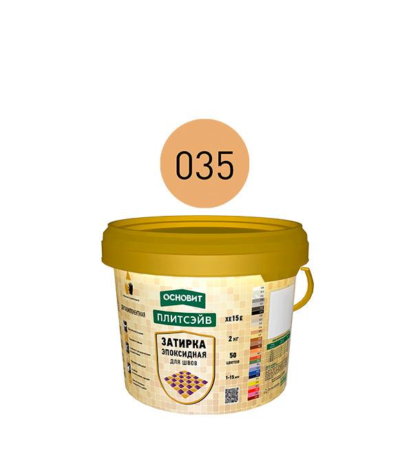 Эпоксидная затирка эластичная Основит Плитсэйв XE15 Е кремовый 035 2 кг