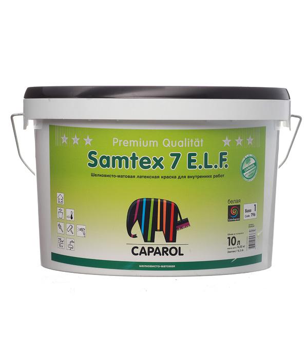 цена на Краска в/д интерьерная Caparol Samtex 7 ELF латексная база 1 белая шелковисто-матовая 10 л