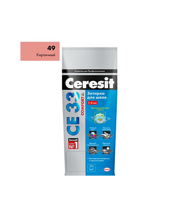 Затирка Ceresit СЕ 33 №49 кирпичный 2 кг