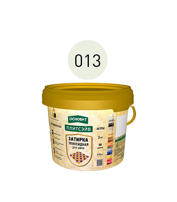Эпоксидная затирка эластичная Основит Плитсэйв XE15 Е жасмин 013 , 2 кг