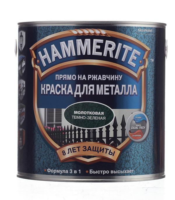 Грунт-эмаль по ржавчине 3 в1 Hammerite молотковая темно- зеленая 2,5 л грунт эмаль по ржавчине 3 в1 hammerite молотковая серебристо серая 2 5 л