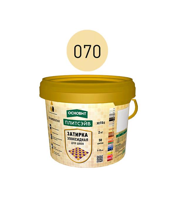 Эпоксидная затирка эластичная Основит Плитсэйв XE15 Е желтый 070 (2 кг)