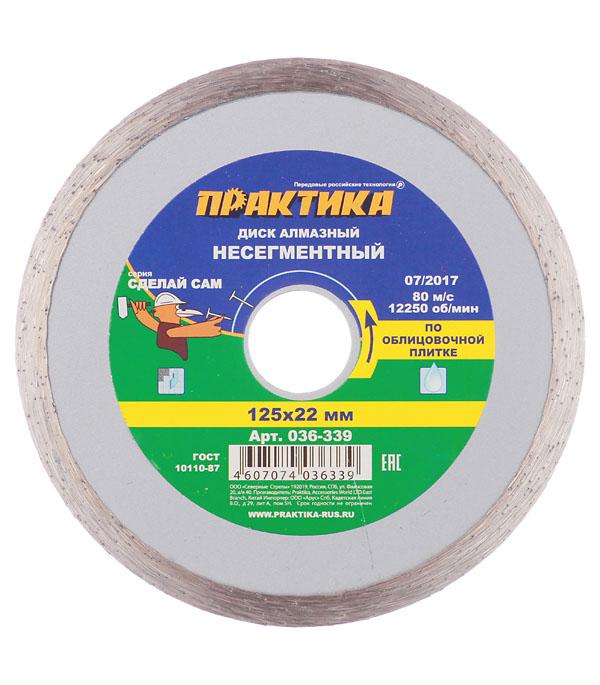 Диск алмазный сплошной Практика 125х22 мм диск алмазный сплошной по керамике 150х22 2 мм shaft