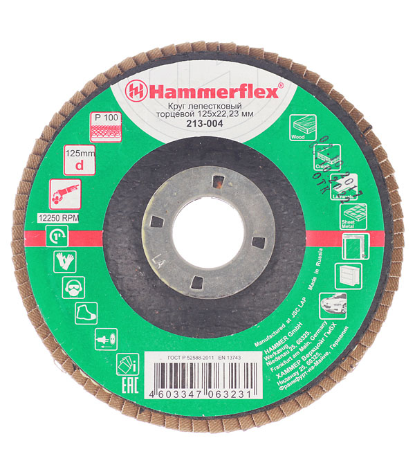 Купить Круг лепестковый Hammer 125х22 мм Р100