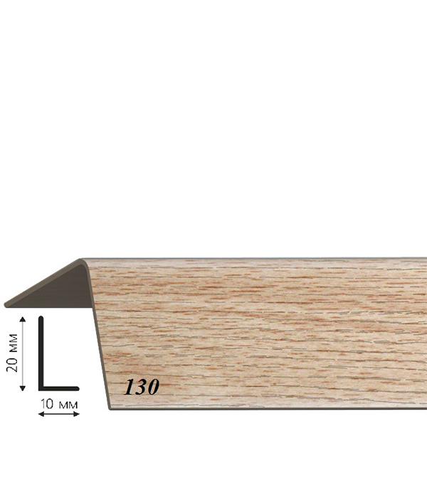 Угол пластиковый арочный с тиснением 10х20х2700 бук благородный 130 уголок пластиковый универсальный гибкий 20х20х2700 мм бук благородный 130