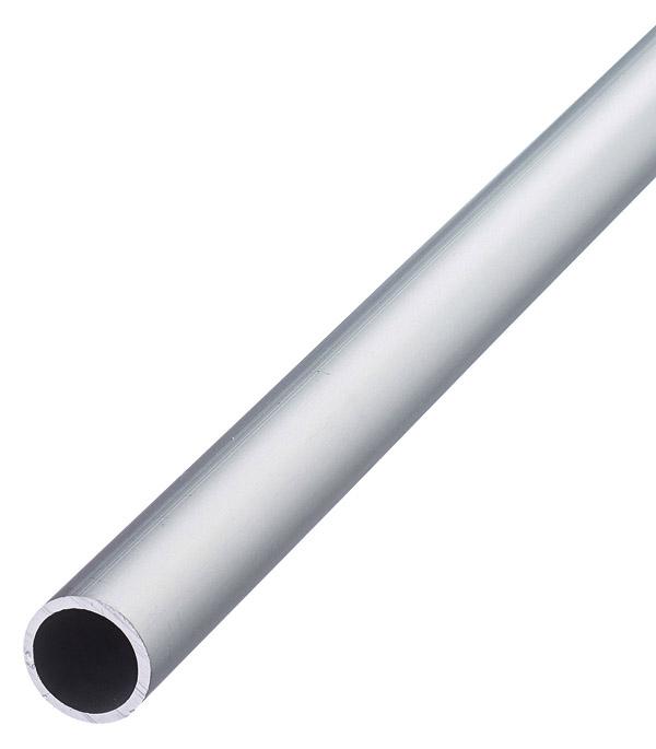 Трубка круглая алюминиевая18х1,5х1000 мм анодированный