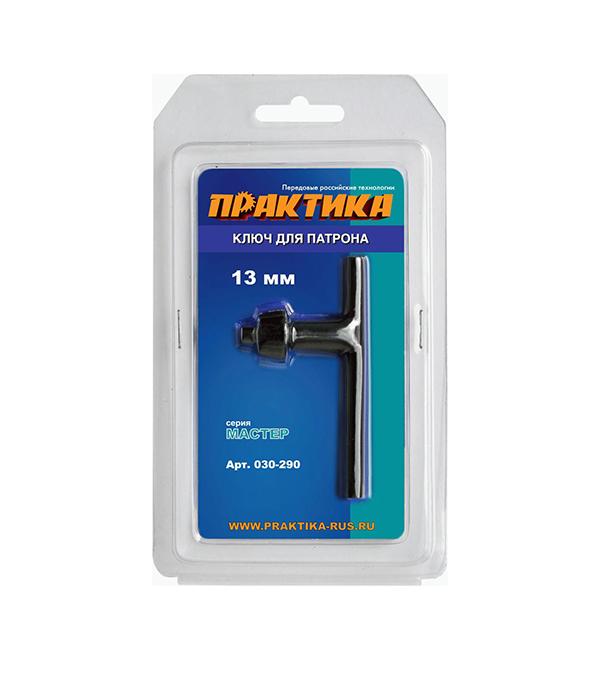 Купить Ключ для патрона 13 мм