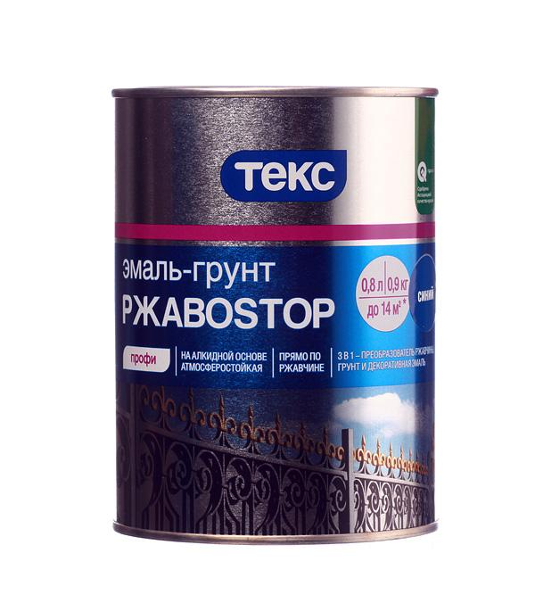Грунт-эмаль по ржавчине 3 в 1 Текс РжавоStop синяя 0.9 кг грунт эмаль по ржавчине 3 в 1 текс ржавоstop серая 2 кг