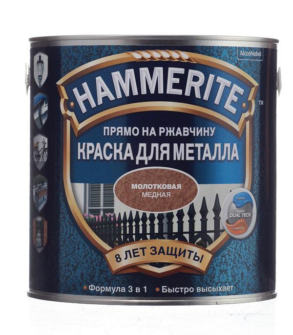 Грунт-эмаль по ржавчине 3 в1 Hammerite молотковая медная 2,5 л грунт эмаль по ржавчине 3 в1 hammerite молотковая серебристо серая 2 5 л