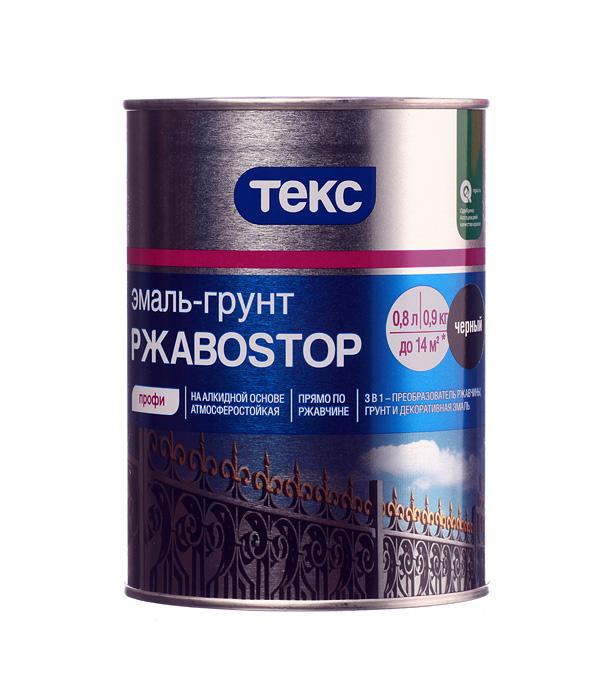 Грунт-эмаль по ржавчине 3 в 1 Текс РжавоStop черная 0.9 кг цена